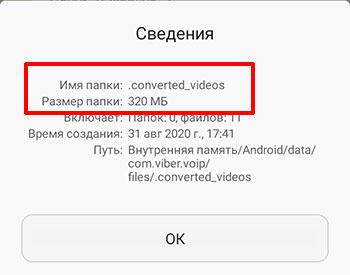 Папка с сохраненными видео