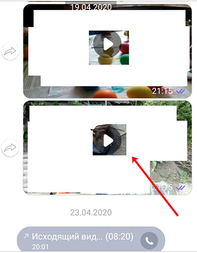 Отправленное в чате видео