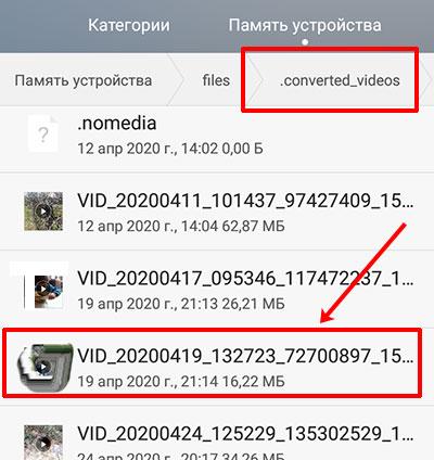 Сохраненное в converted_videos