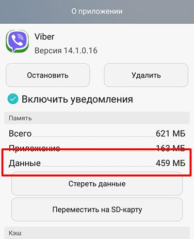 Удаление данных в Вайбере