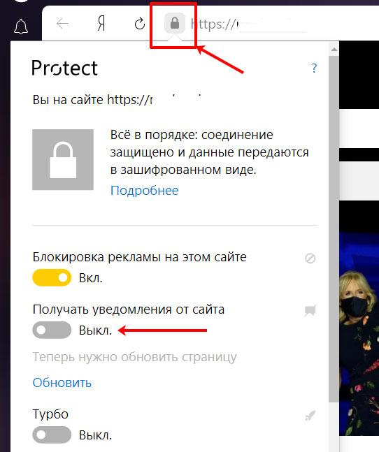 Окно Protect
