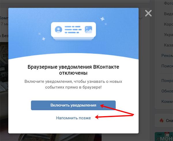 Браузерные уведомления ВКонтакте