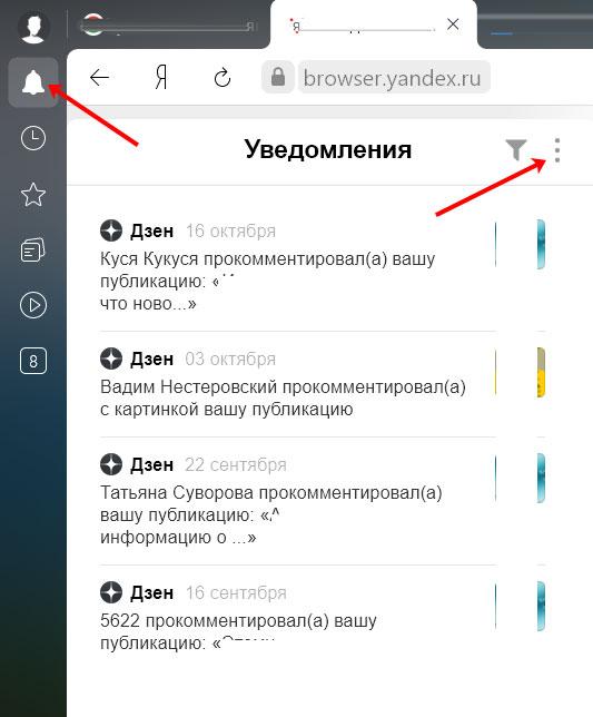 Боковая панель браузера
