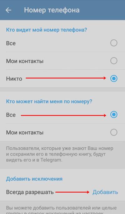 Скрыть номер в Телеграмме с телефона