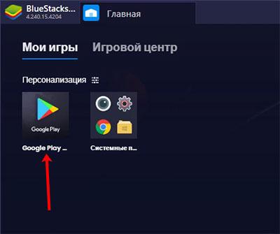 Использование приложения через симулятор Андроид
