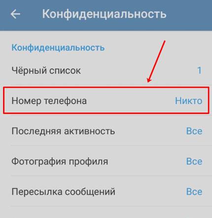 Изменение конфиденциальности для номера