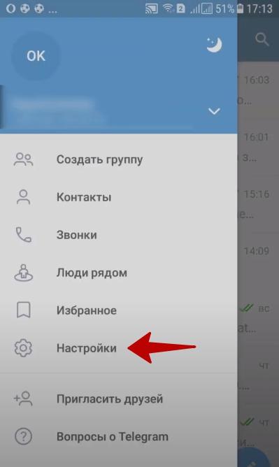 Как настроить уведомления в Телеграмме