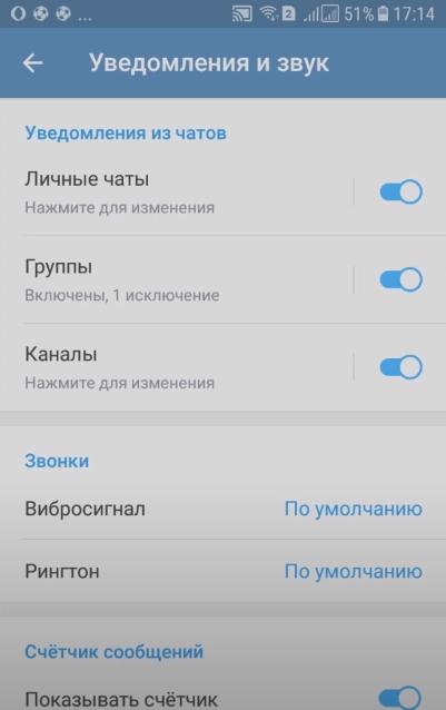 Настройка уведомлений в Телеграмм на смартфоне