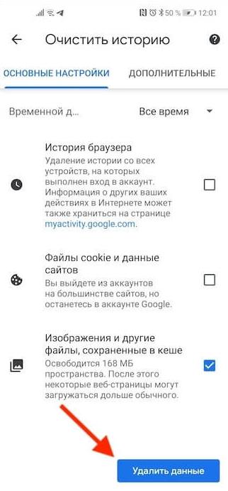 Как почистить или полностью удалить историю поиска Гугл