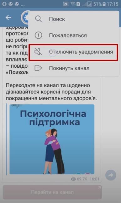 Отключение уведомлений в Телеграмм для Андроид