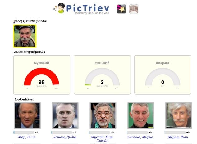 Найти людей по фото в соц сетях: возможно ли это и как