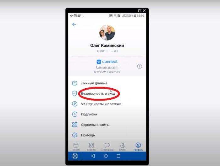 Как поменять пароль вк с мобильного приложения или пк
