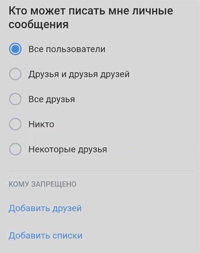 Как закрыть личку ВК на телефоне