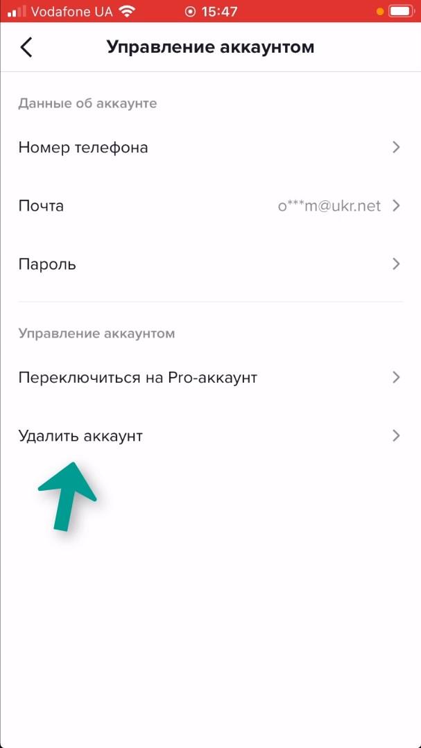 Как удалить аккаунт в Тик Ток