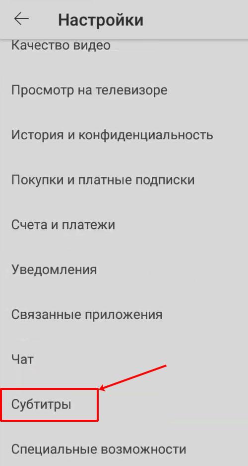 Пункт Субтитры