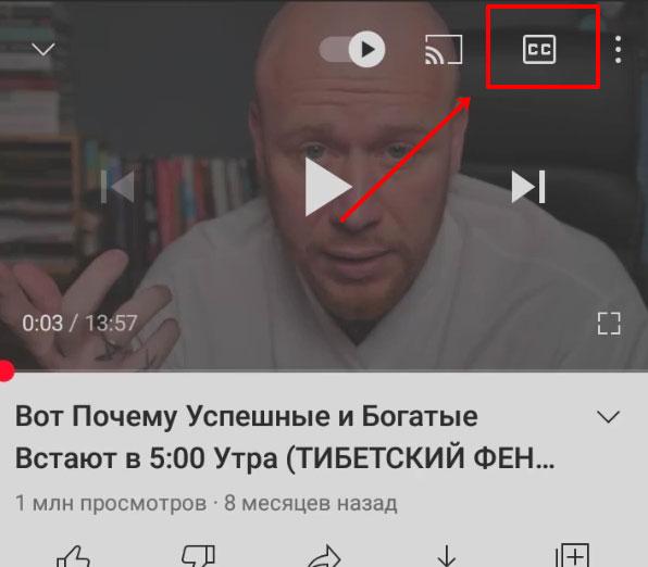 Отключение субтитров в видео