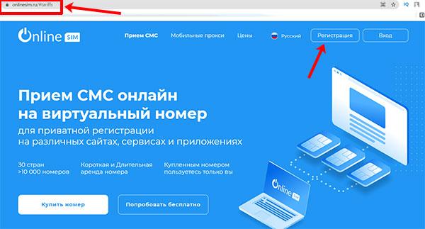 Сервис Онлайн Сим