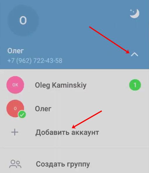 Добавление аккаунта в Телеграмм на Андроид