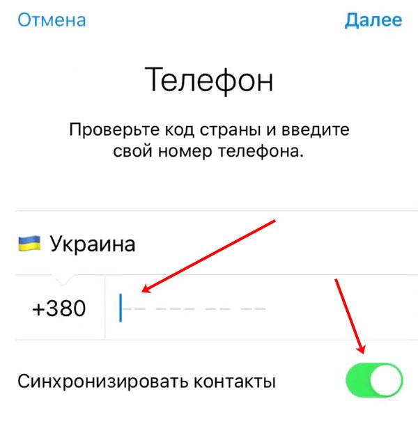 Как создать второй аккаунт в Телеграмм на Айфоне